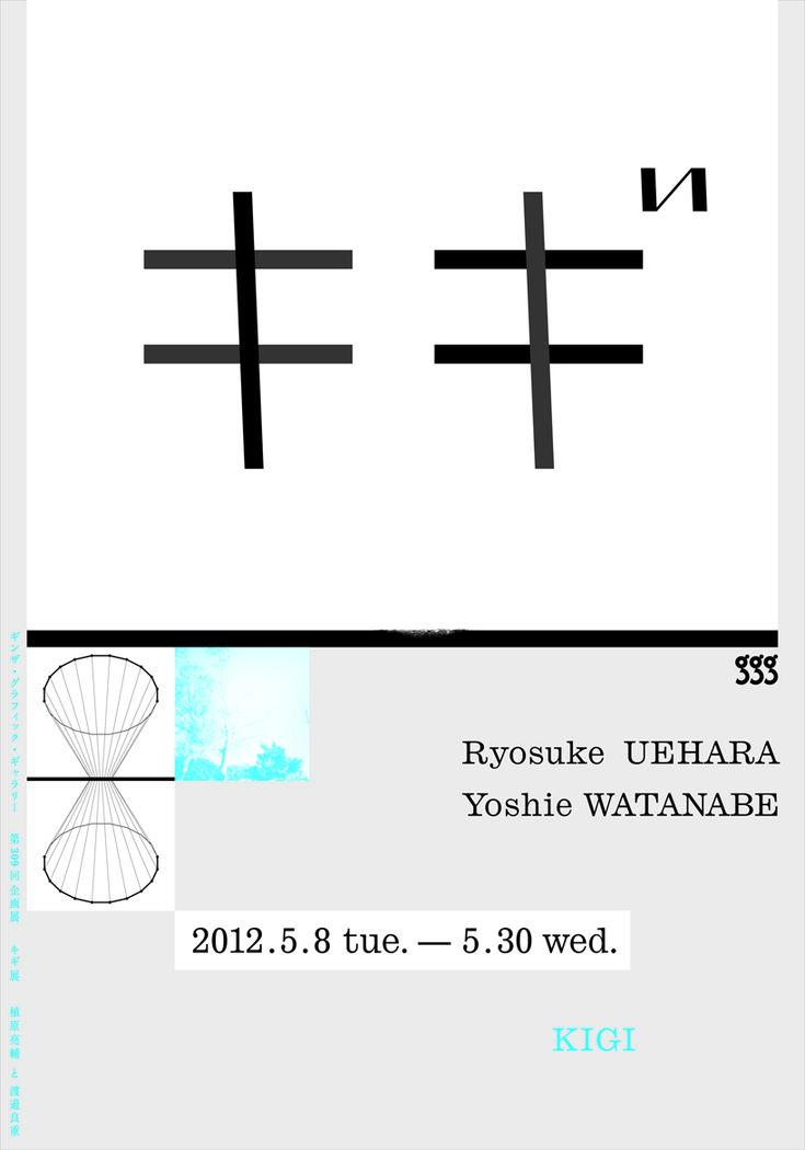 キギ: kigi exhibition poster: yosuke uehara + yoshie watanabe