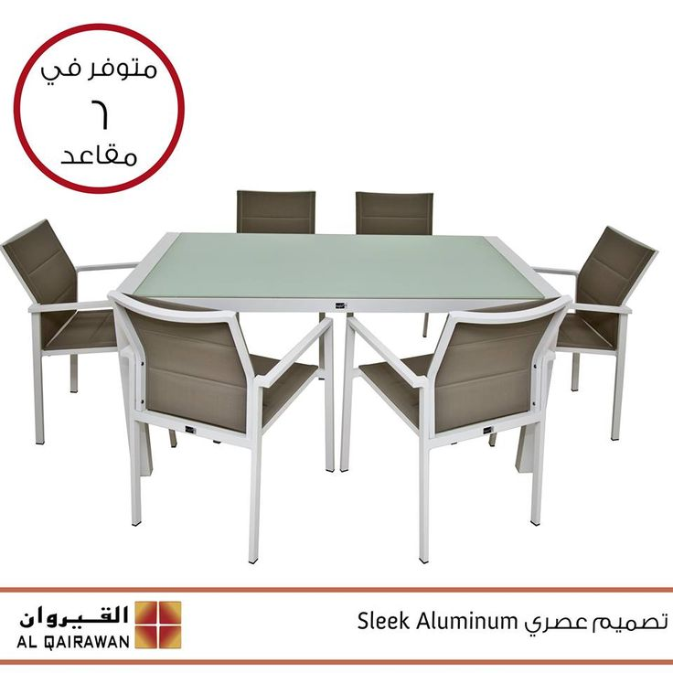Aluminium dining set 6 seaters . #style #design #outdoorfurniture #AlQairawan #diningset  #summer #outdoorlivings #nothingbutstyle #modern