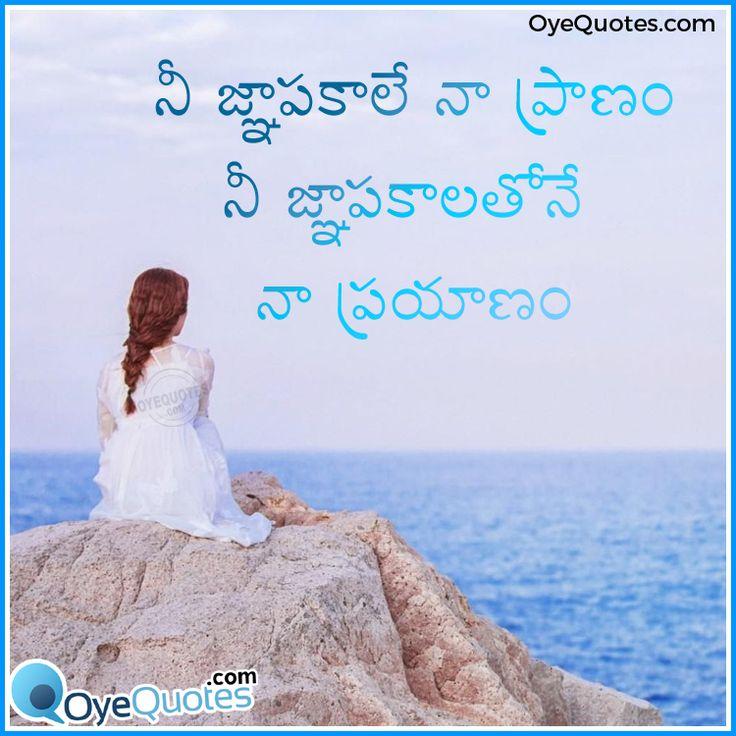 Telugu Lovely Quotes: Best 25+ Telugu Inspirational Quotes Ideas On Pinterest