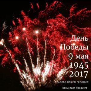 Концепция Продукта. Качественные продукты.: День Победы 2017