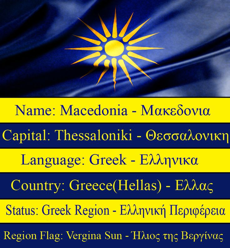 #Macedonia