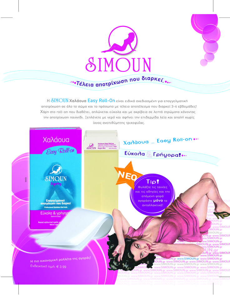 Simoun Body sugaring Sugar Roll on set