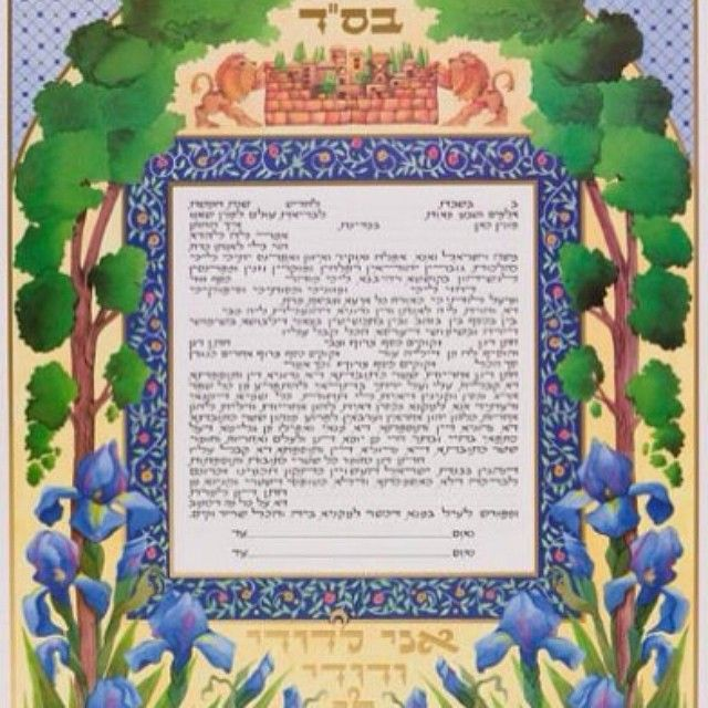 rosh hashanah blessing prayer