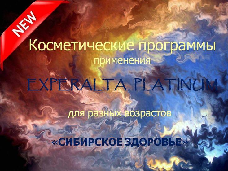 Experalta Platinum- это интеллектуальный уход за кожей, который делает ее не просто выглядящей молодо, а по-настоящему молодой!