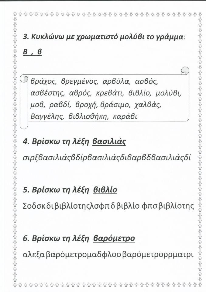 Γράμμα Β - φύλλο εργασίας
