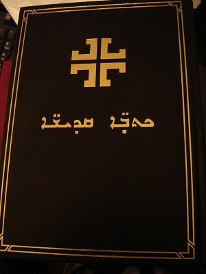 Syriac Modern Bible / Large Black Hardcover Bible M083 with footnotes, refrences, and maps / 1995 Prinitng