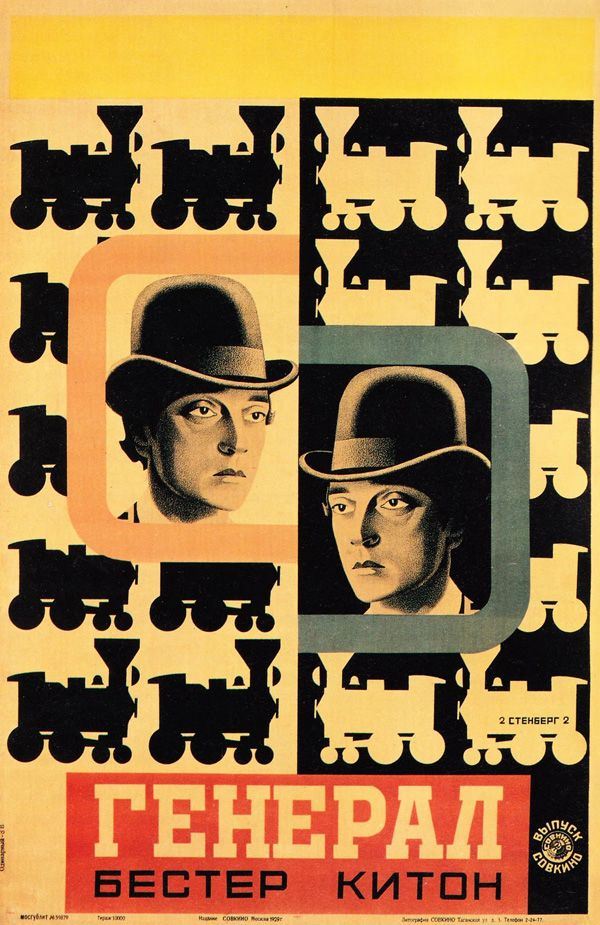 A wonderful Soviet poster for Buster Keaton's The General.