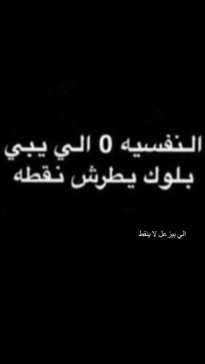 Pin By Hamode On Photo Ideas Girl Funny Arabic Quotes Funny Phrases Quotes