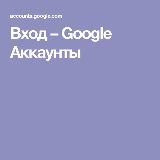 Вход– Google Аккаунты