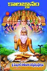 Brahmam Gari Kalagnanam By Teki Venkata Surya Ramabrahmam - Telugu eBook