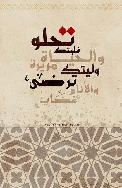 فليتك تحلو والحياة مريرة = وليتك ترضى والأنام غضاب. أبو فراس الحمداني