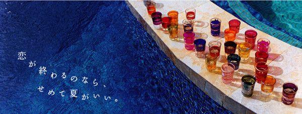 LUMINE Ad  恋が終わるのなら、  せめて夏がいい。