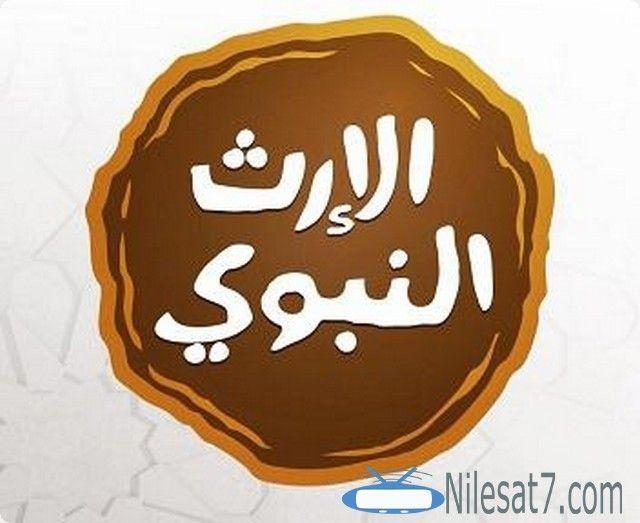 تردد قناة الإرث النبوي Al Erth Al Nabawi 2020 Al Erth Al Nabawi الارث النبوى القنوات الفضائية Food Desserts Cake