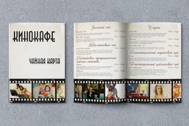 """Чайная карта для кинокафе. Имитация состаренной бумаги, отрисовка """"кинопленки"""", подбор и старение иллюстраций."""