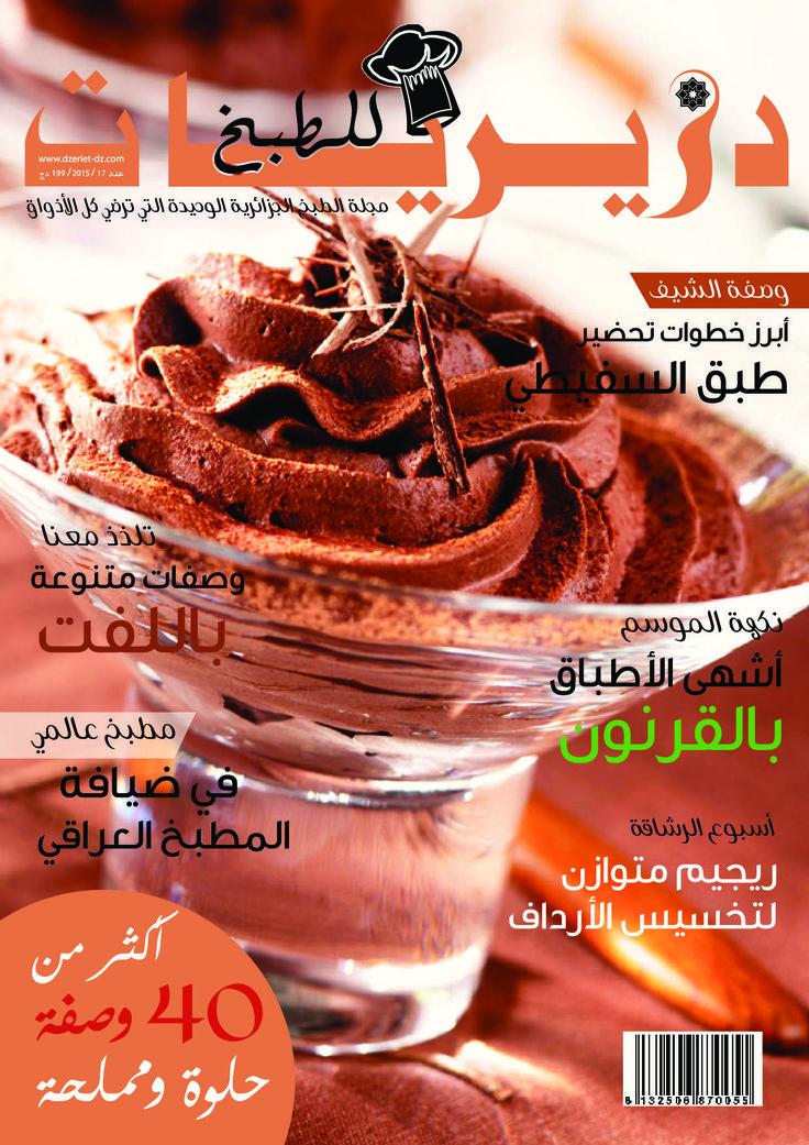 Dzeriet En Cuisine en arabe N°17 - Kioscom