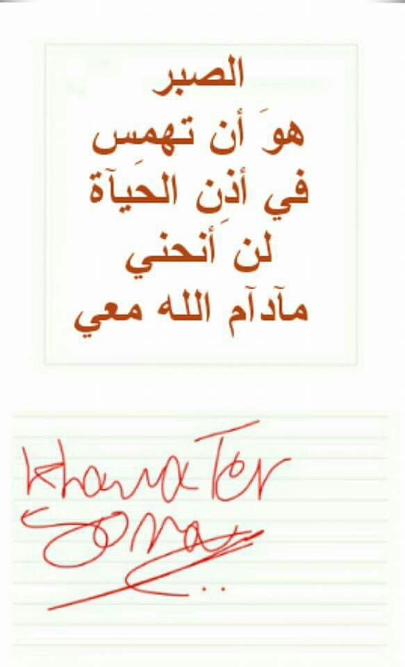 الصبر Calligraphy Arabic Calligraphy Art