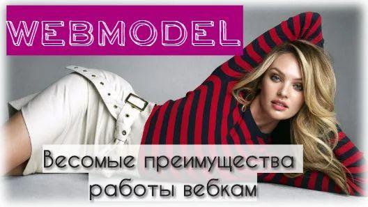 Высокий заработок Свободный график Возможность самовыражения Нет начальства http://webmodel.me/
