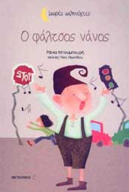 Ο ΦΑΛΤΣΟΣ ΝΑΝΟΣ - ΜΠΟΥΜΠΟΥΡΗ ΡΑΝΙΑ | Παιδικά | IANOS.gr