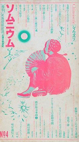 季刊ソムニウム NO.4 シノワズリ 編集 生田千恵子+ソムニウム編集室 装丁 羽良多平吉