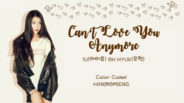 IU – Can't Love You Anymore (With Oh Hyuk) Color coded lyrics [HAN|ROM|ENG]