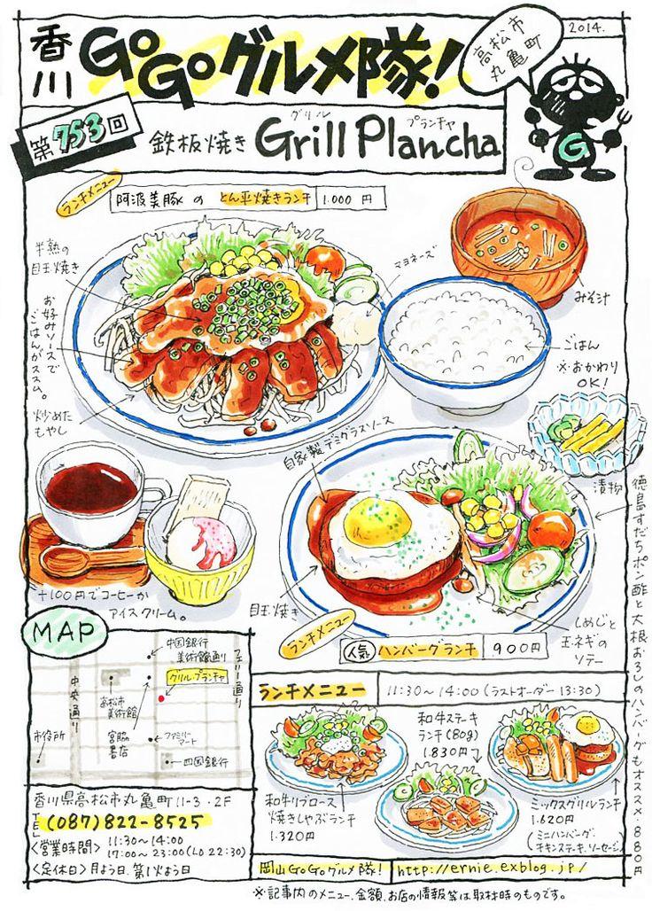 鉄板焼き・Grill Plancha(グリル・プランチャ)