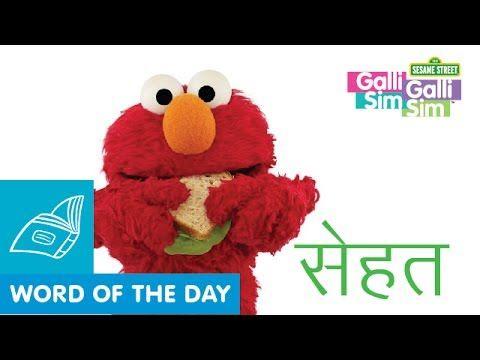 Lets get healthy with #Elmo @galligallisim   Galli Galli Sim Sim: Word of the day- 'Sehat'