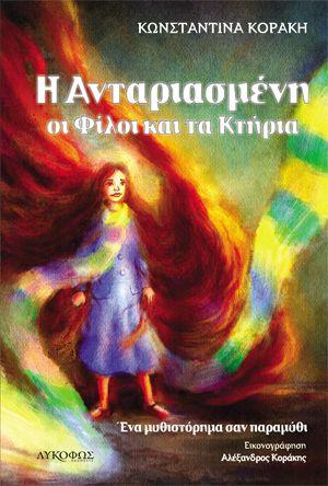 H Ανταριασμένη, οι φίλοι και τα κτήρια-Κωνσταντίνα Κοράκη ::