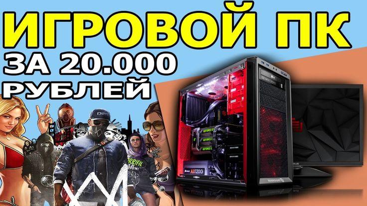 Игровой компьютер за 20000 рублей