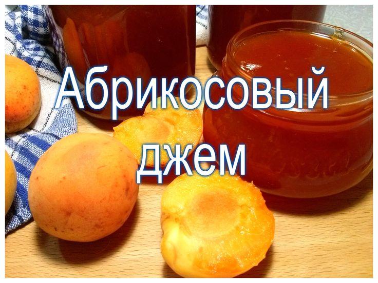 Абрикосовый джем наиболее часто используется в выпечке (различные пироги и пирожные, которые часто покрывают протертым абрикосовым джемом, бисквитные рулеты и т.д. и т.п.). Мой канал: https://www.youtube.com/user/receptik1 Для этого можно приготовить дома