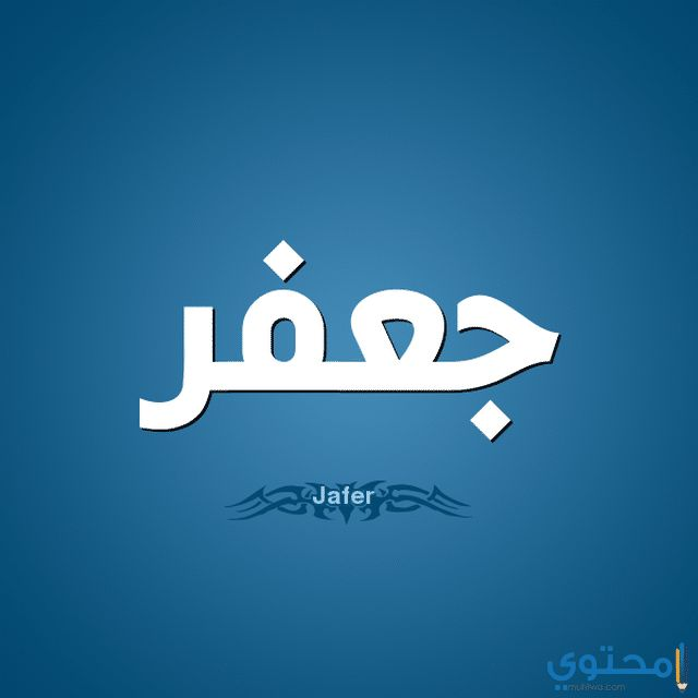 معنى اسم جعفر وحكم التسمية Gafer معاني الاسماء Gafer اسم جعفر Tech Company Logos Company Logo Vimeo Logo