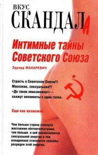 Книга Интимные тайны Советского Союза