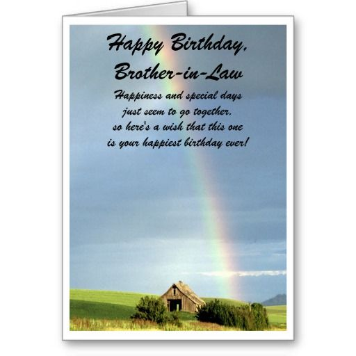 A Happy Birthday Brother-in-Law Card Rainbow