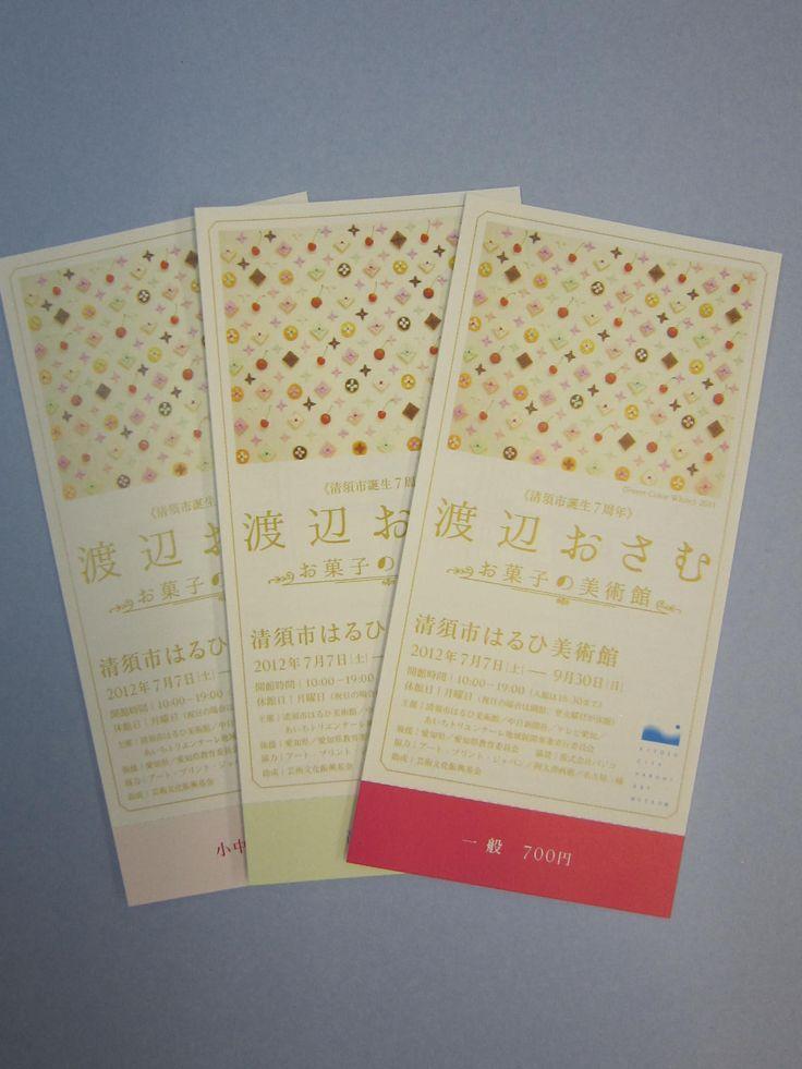 チケットについて   清須市はるひ美術館 学芸員ブログ
