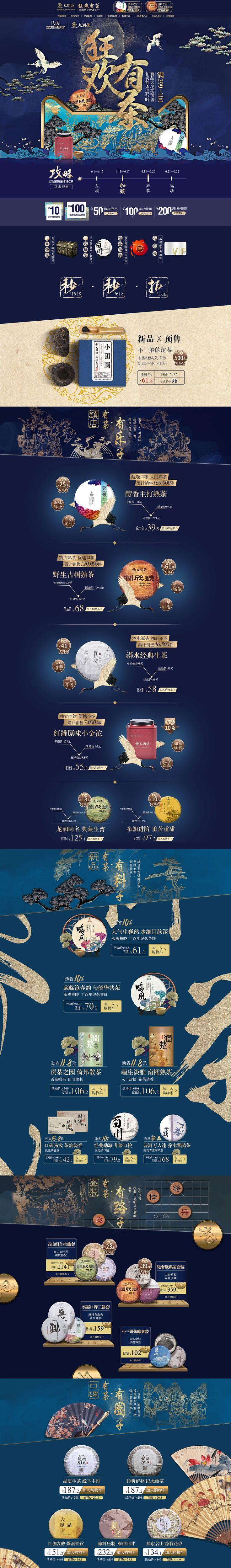龙润食品 零食酒水 618年中大促 天猫首页活动专题页面设计