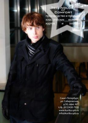 Мужские пуховики, зимние куртки оптом в России