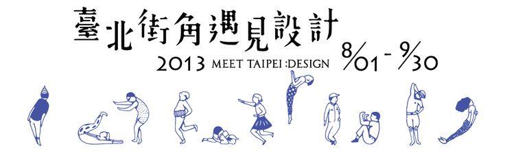 meet Taipei Design cityyeast. 都市酵母, 臺北市文化局, AGUA Design, 水越設計, 臺北街角遇見設計, Meet Taipei Design