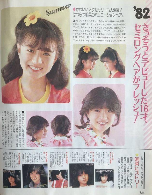 ヘアカタログ 明菜 明菜 昭和 アイドル 80年代 アイドル