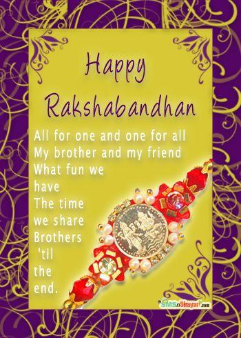 Raksha Bandhan Cards Wordings