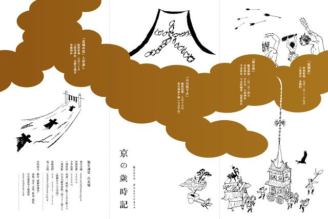 Lin Chin Hua Graphic Design: 2013築生台北春季講堂,DM設計