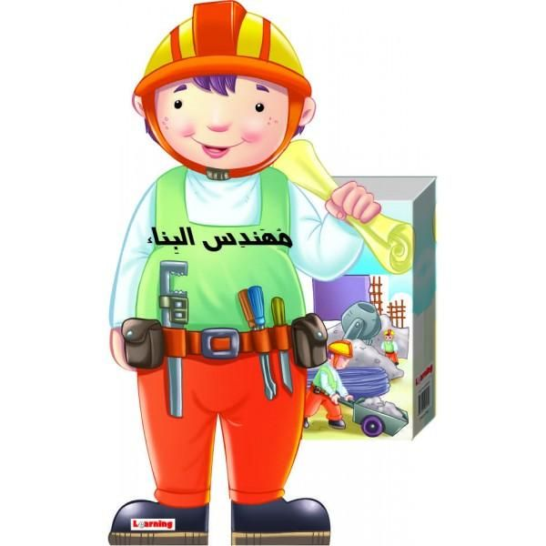 www.arabicplayground.com That's Me - Construction Engineer