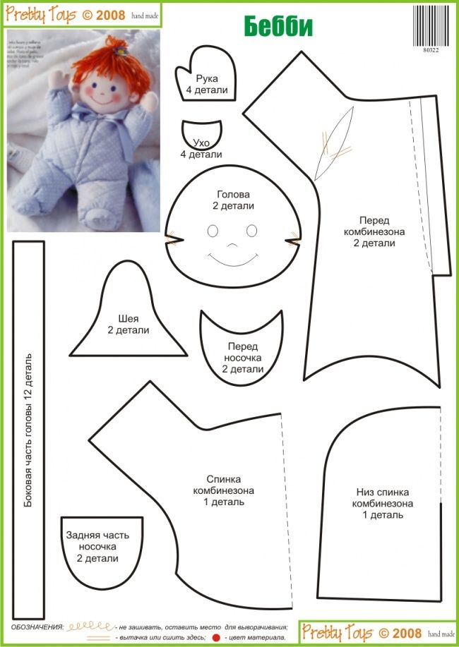 Бебби - baby doll stuffed toy craft homemade pattern template