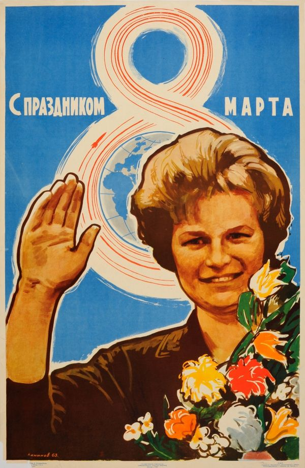 С 8 марта космонавтика открытки