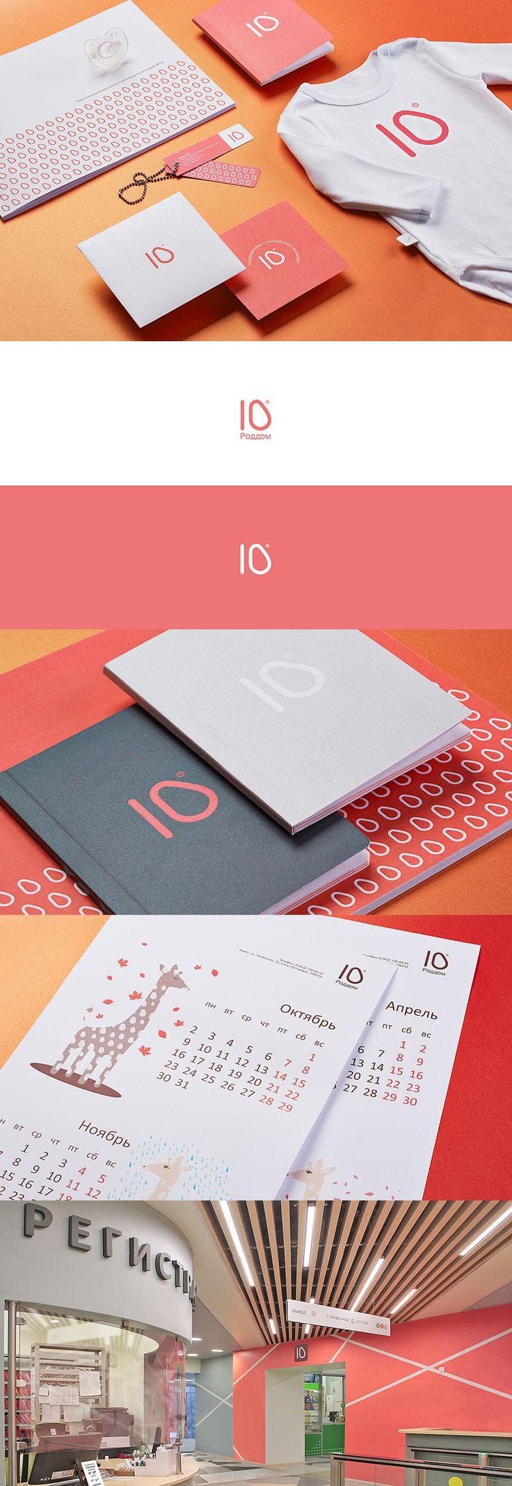 Maternity Hospital 10 by Goryanin Brothers #medicalbrand #branding #brandinginspiration