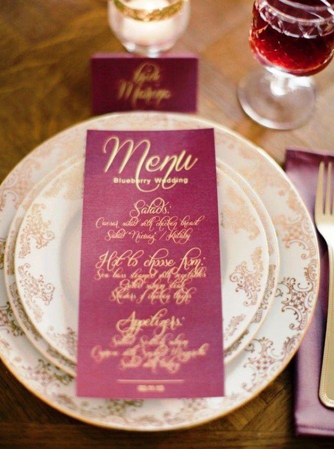 Свадебное меню в цвете марсала + золото