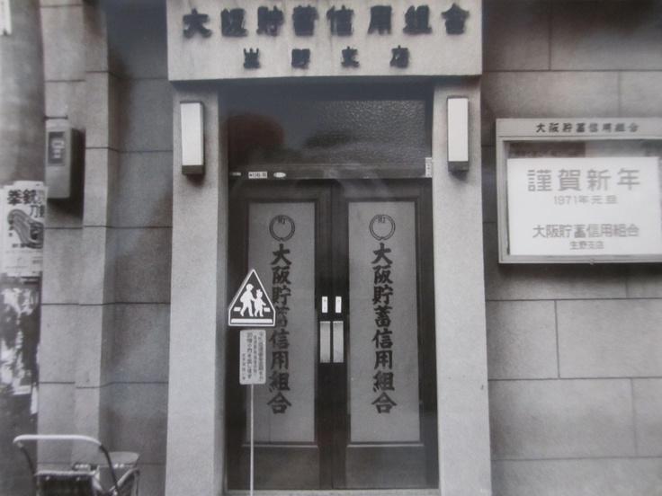 【旧生野支店】1971年(昭和46年)お正月。重厚な入口。昔の金融機関の趣きです。