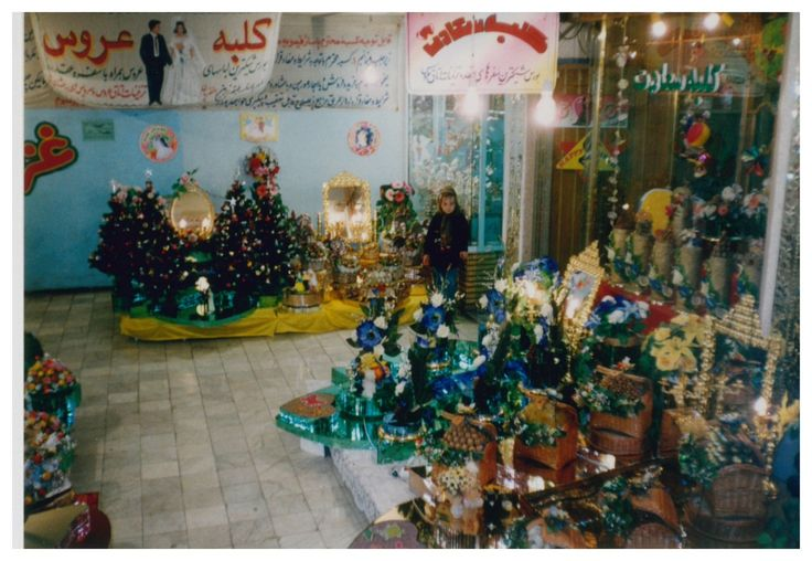 магазин иран