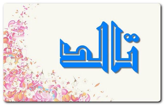 معنى اسم تالد وصفات حامل الاسم الأصيل Taled اسم تالد اسماء اولاد اسماء عربية