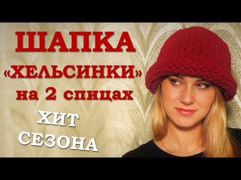 Модная шапка 2016. Как связать шапку Хельсинки - YouTube