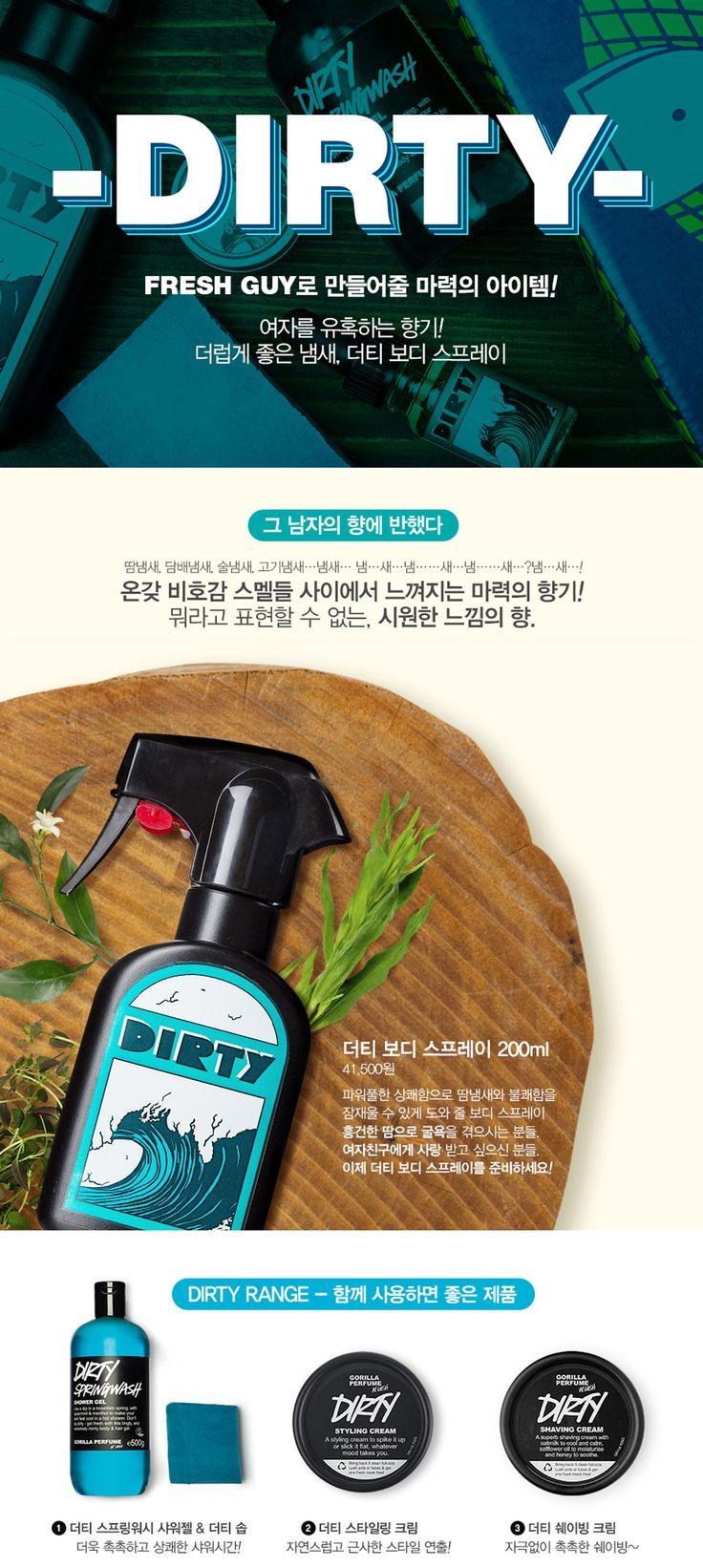[러쉬][백화점] 2015 바디 케어!