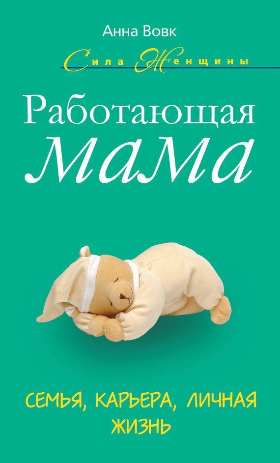 Работающая мама. Семья, карьера, личная жизнь #чтение, #детскиекниги, #любовныйроман, #юмор, #компьютеры, #приключения, #путешествия
